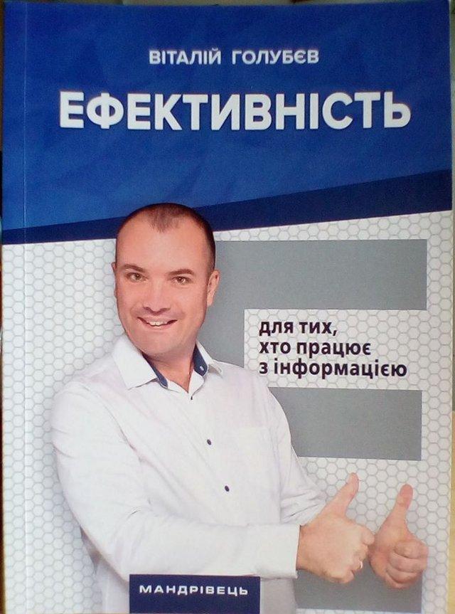 фото з facebook.com/rivneknygaofficial/