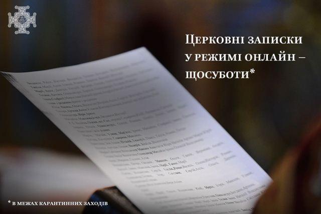 Фото зі сторінки ПЦУ в ФБ.