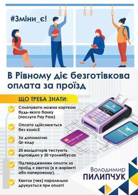 інфографіка зі сторінки Володимира Пилипчука у мережі Фейсбук.