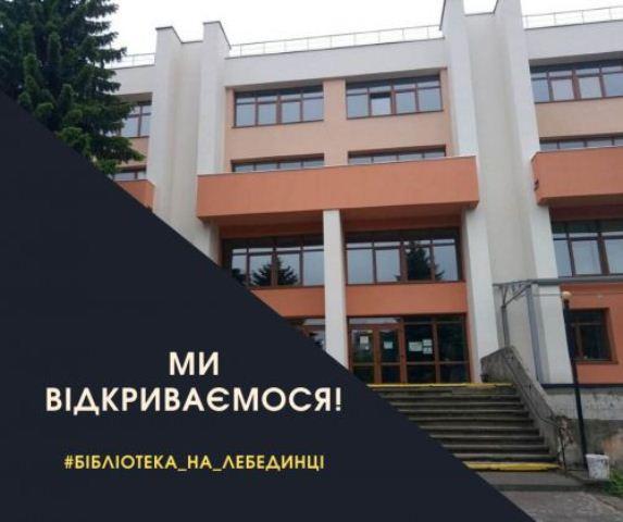фото з libr.rv.ua.