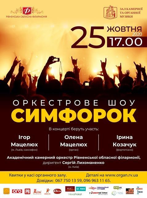 зображення з organ.rv.ua.