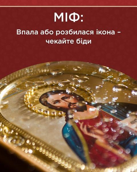 facebook.com/Orthodox.in.Ukraine